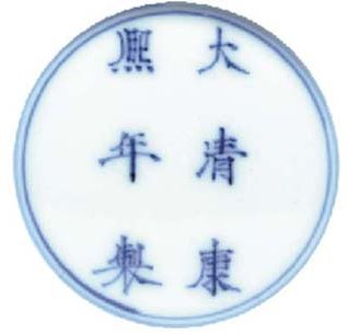 Imperial Kangxi mark. Middle period: freely written marks, rather loose.